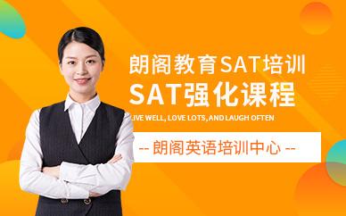 上海朗閣SAT強化培訓班