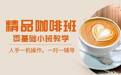 东莞熳点咖啡培训精品班