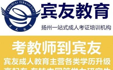 扬州中专学历通过什么方法可以拿到本科学历