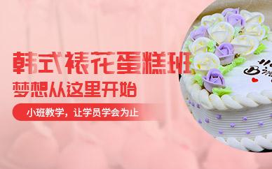 东莞熳点韩式裱花蛋糕培训班