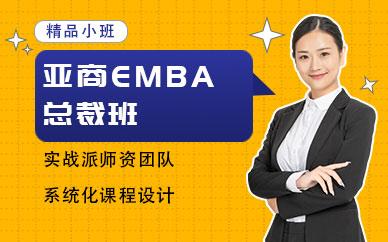 佛山亞商學院emba培訓班