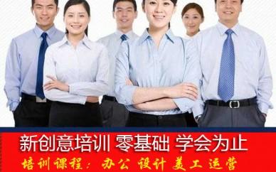 觀瀾零基礎辦公,電子商務,淘寶美工,平面廣告設計一對一培訓