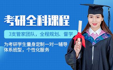廣州聚創聚英考研全科培訓班