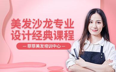 惠州菲菲国际专业设计美发师培训班