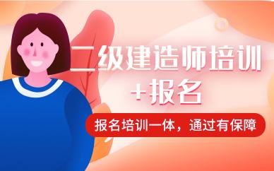 杭州森大二級建造師培訓課程