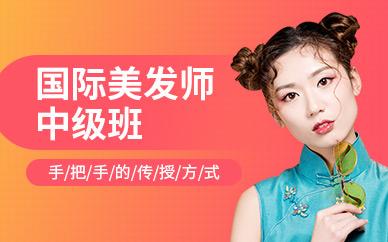 惠州菲菲国际美发师培训班