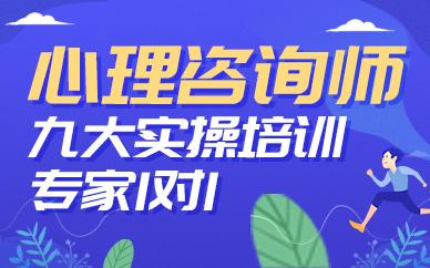 杭州森大心理咨詢師培訓課程