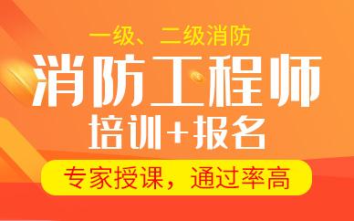 杭州森大消防工程師培訓課程
