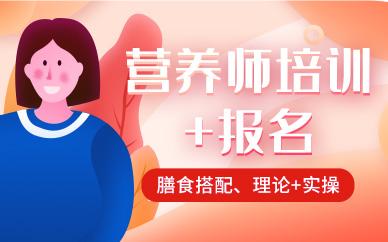 杭州森大營養師培訓課程