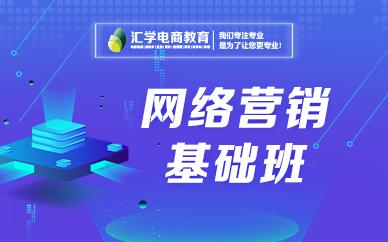 深圳汇学电商网络营销培训班