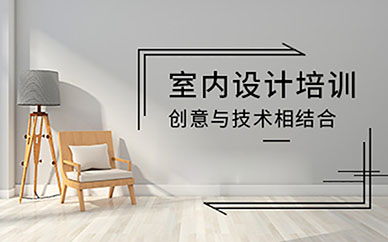 廣州冠宇教育室內設計培訓