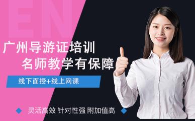 廣州冠宇教育導游證培訓班