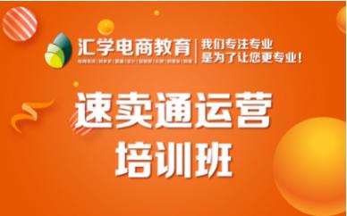 深圳汇学电商速卖通运营培训班
