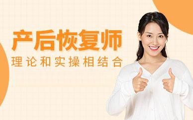 廣州愛康教育產后康復師培訓