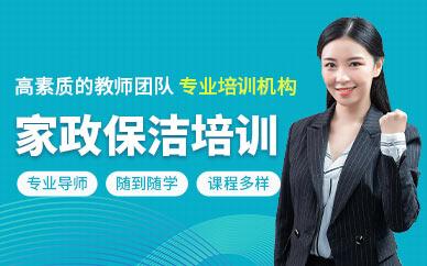 廣州愛康教育家政(保潔)培訓