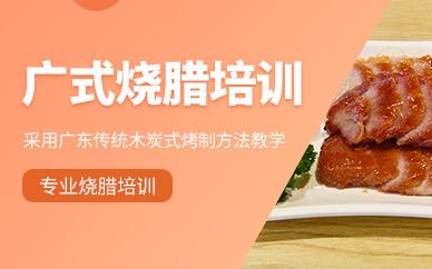 佛山煌旗餐饮广式烧腊培训课程