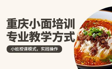 宁波煌旗餐饮重庆小面培训课程