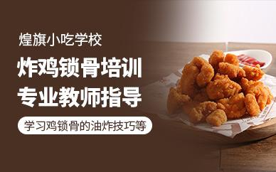 宁波煌旗餐饮炸鸡汉堡培训