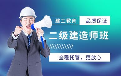 东莞建工教育二级建造师培训课程