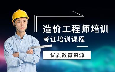 東莞建工教育造價工程師培訓