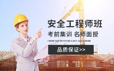东莞建工教育安全工程师培训