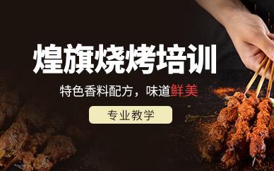 杭州煌旗餐飲燒烤課程