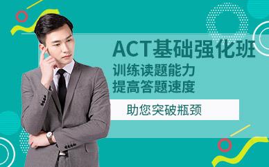 西安牛學教育ACT培訓課程