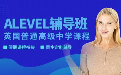 西安牛学教育Alevel培训课程