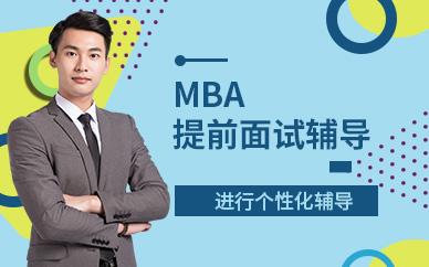 重庆盛世明德MBA培训课程