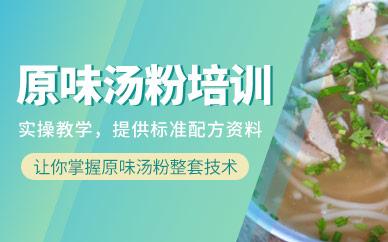 惠州煌旗原味汤粉培训班