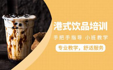 惠州煌旗奶茶饮品培训班