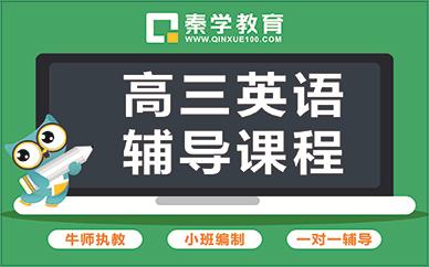 西安秦学教育高考英语辅导班