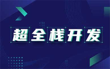 南昌博為峰超全棧開發培訓課程