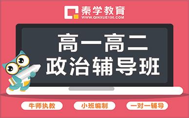西安秦学教育高中政治辅导班