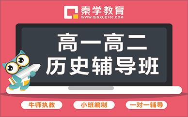 西安秦学教育高中历史辅导班