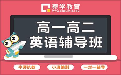 西安秦学教育高中英语辅导班