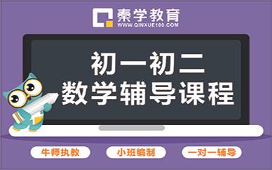 西安秦学教育初中数学辅导班
