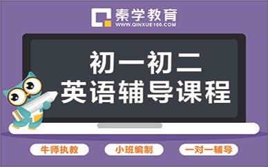 西安秦学教育初中英语辅导班