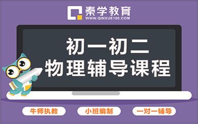 西安秦学教育初中物理辅导班