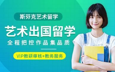 深圳斯芬克藝術出國留學培訓課程