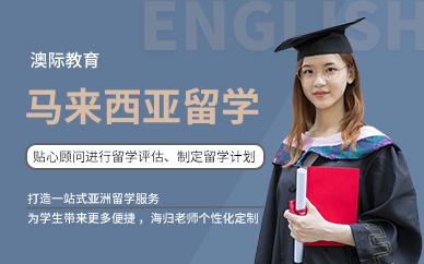 深圳澳际教育马来西亚留学培训课程