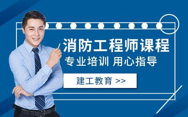 深圳建工教育消防工程師培訓課程