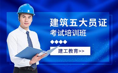 深圳建工教育建筑五大員證培訓班