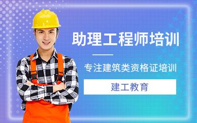 深圳建工教育助理工程師培訓