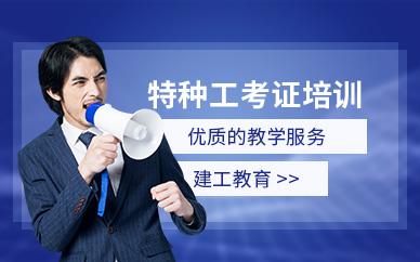 深圳建工教育特種工考證培訓班