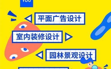 觀瀾章閣、大和、橫坑、竹村平面設計圖文廣告設計網店美工培訓