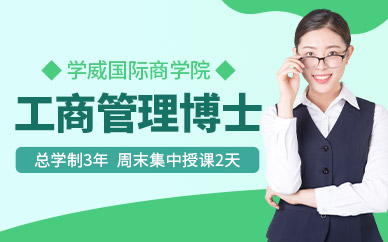 东莞学威国际工商管理博士培训班