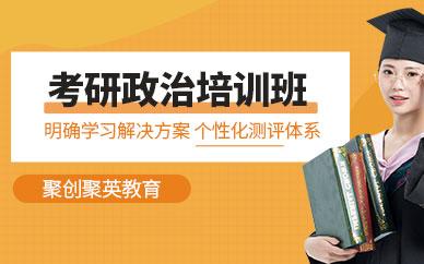 深圳聚创聚英考研政治培训班