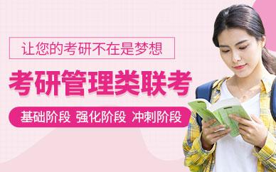 深圳聚創聚英管理類聯考培訓課程