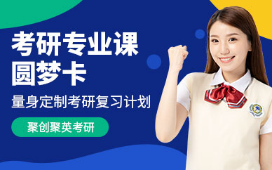 深圳聚创聚英考研专业课程